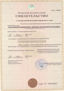 Учредительные документы